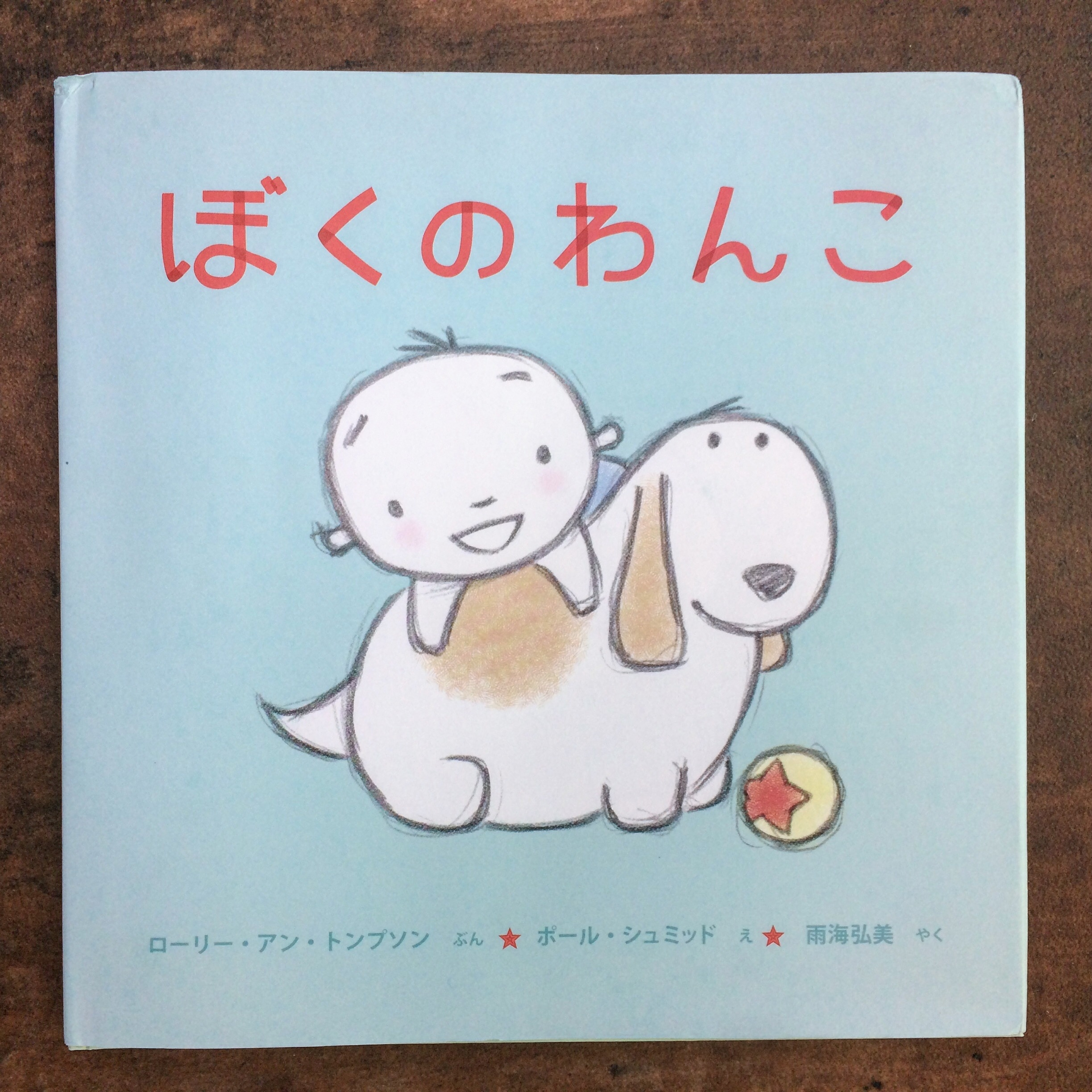 My Dog Is the Best cover in Japanese